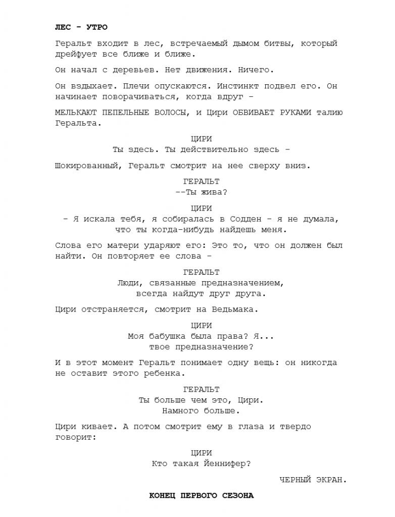 """Черновик сценария финальной сцены первого сезона сериала """"Ведьмак"""". Перевод."""